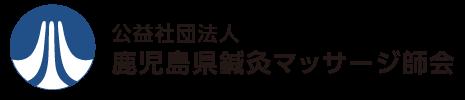 公益社団法人鹿児島県鍼灸マッサージ師会